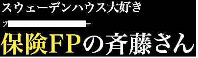 スウェーデンハウス大好き保険FPの斉藤さん